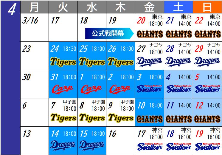2021 年 プロ 野球 日程